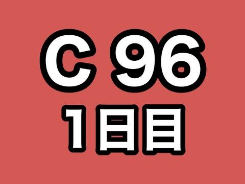 C961日目