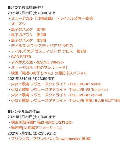 スクリーンショット 2021-07-28 19.11.56