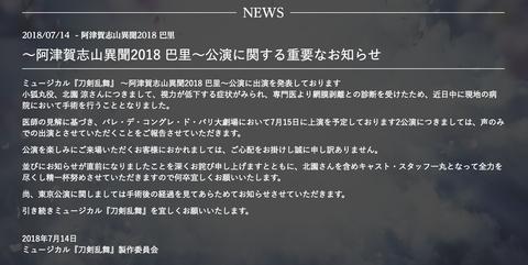 スクリーンショット 2018-07-14 10.45.03