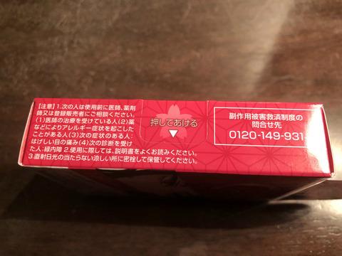 ロート製薬と刀剣乱舞-ONLINE-のコラボ目薬8