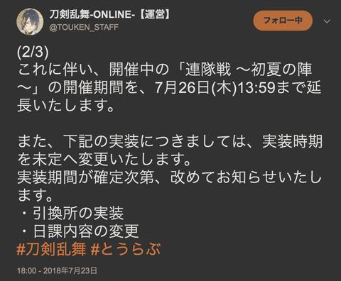 スクリーンショット 2018-07-23 18.48.39