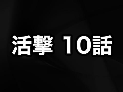 活撃10話