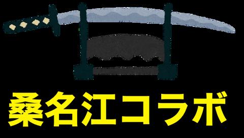 桑名江コラボ