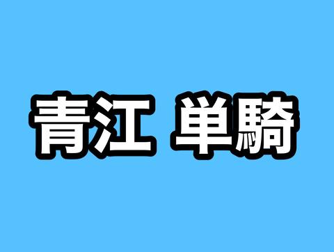 単騎 青江