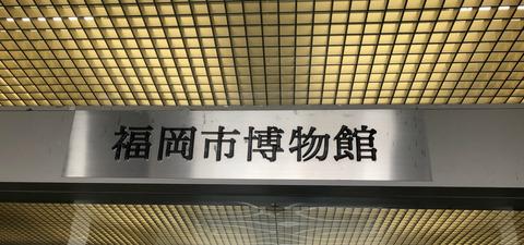 福岡市博物館「侍展」の刀剣乱舞コラボ初日の様子4