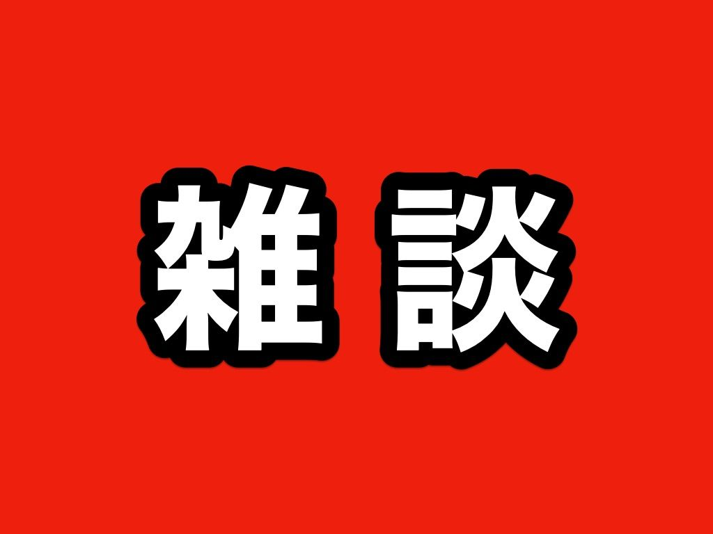 24c3f9a8cbb 雑談記事 その119 : 刀剣乱舞攻略速報【とうらぶ】