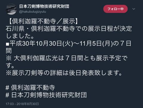 スクリーンショット 2018-08-31 23.02.00