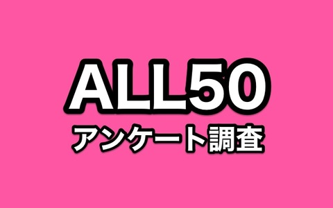 ALL50