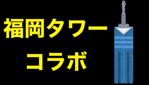福岡タワーコラボ