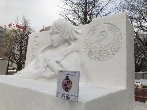 鶴丸雪まつり