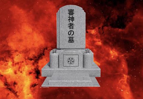 審神者の墓