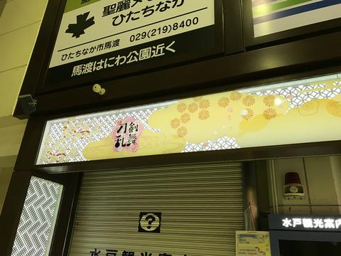 2019年花丸遊印録水戸駅の様子019