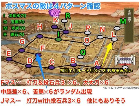 7-3マップ情報速報