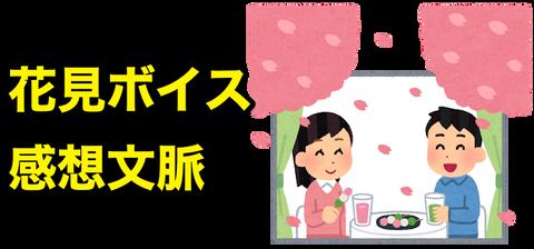 ohanami_shitsunai_indoor 2