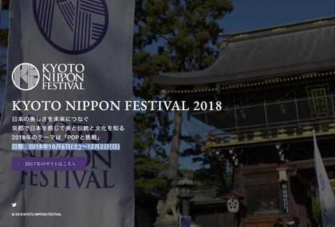 kyoto nippon festival