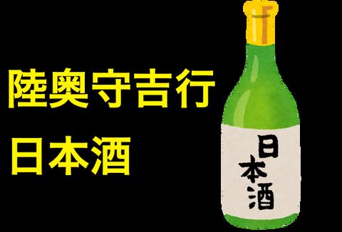 陸奥守吉行日本酒