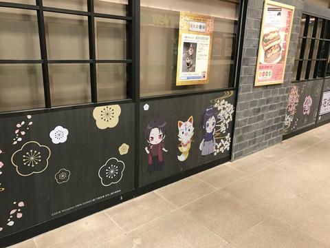 2019年花丸遊印録水戸駅の様子004