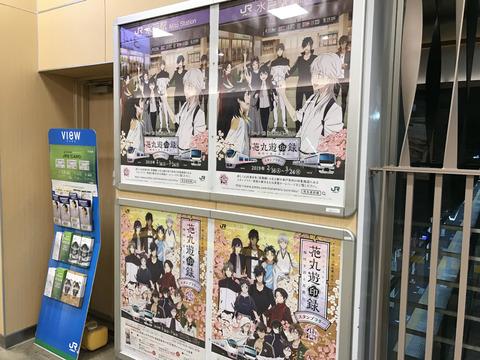2019年花丸遊印録水戸駅の様子009