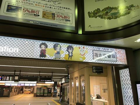 2019年花丸遊印録水戸駅の様子017