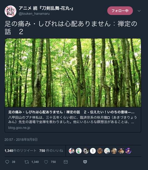 スクリーンショット 2018-09-09 21.25.45