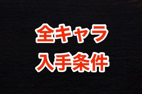 刀剣乱舞とうらぶ、刀剣男士の全キャラクター入手条件・レシピ・ドロップ・画像です。 最終更新:2016年9月5日