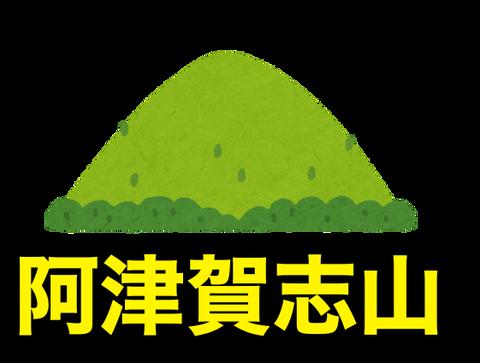 mountain_yama 2
