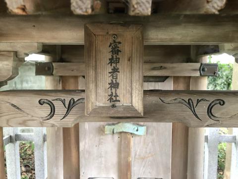 審神者神社の様子38