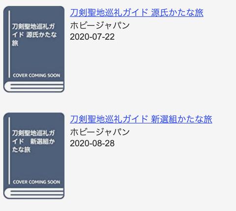 スクリーンショット 2020-07-02 20.24.55