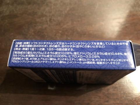 ロート製薬と刀剣乱舞-ONLINE-のコラボ目薬16