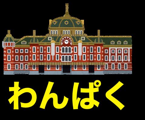 tokyo_eki