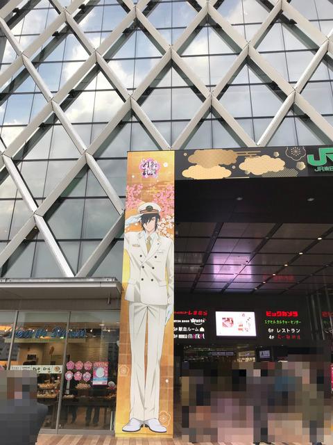 2019年花丸遊印録水戸駅の様子022
