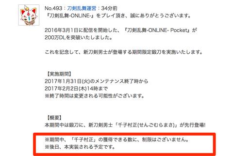 スクリーンショット_2017-01-31_18_36_30
