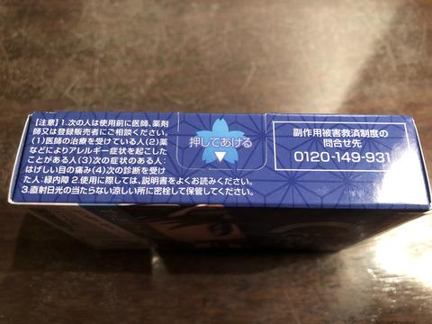 ロート製薬と刀剣乱舞-ONLINE-のコラボ目薬17