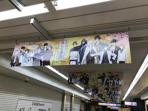 2019年花丸遊印録水戸駅の様子021