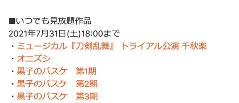 スクリーンショット 2021-07-28 19.21.54