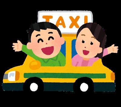 taxi_ainori_people