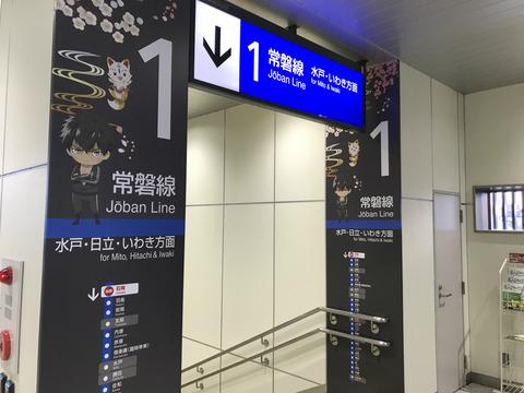 石岡の同田貫正国駅