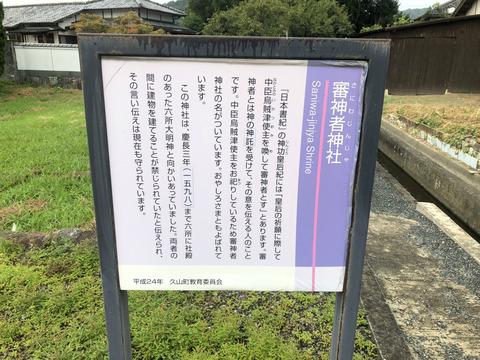 審神者神社の様子3