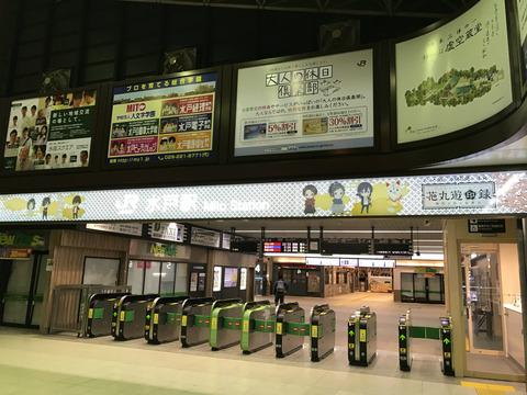 2019年花丸遊印録水戸駅の様子014