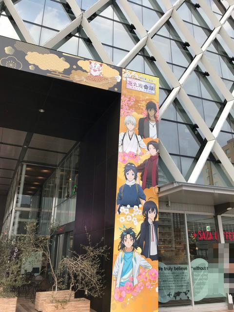 2019年花丸遊印録水戸駅の様子023