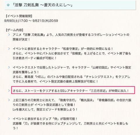 スクリーンショット_2017-09-09_14_18_52