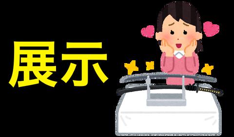 katana_touken_joshi-2