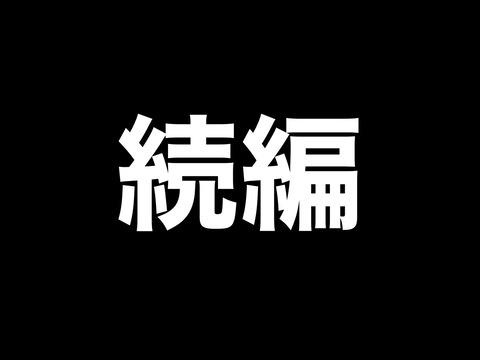 映画刀剣乱舞続編
