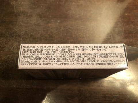 ロート製薬と刀剣乱舞-ONLINE-のコラボ目薬25