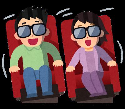 movie_taikaneiga_4dx_mx4d
