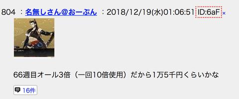 スクリーンショット 2018-12-19 13.43.57