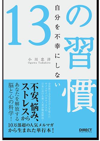 13habits