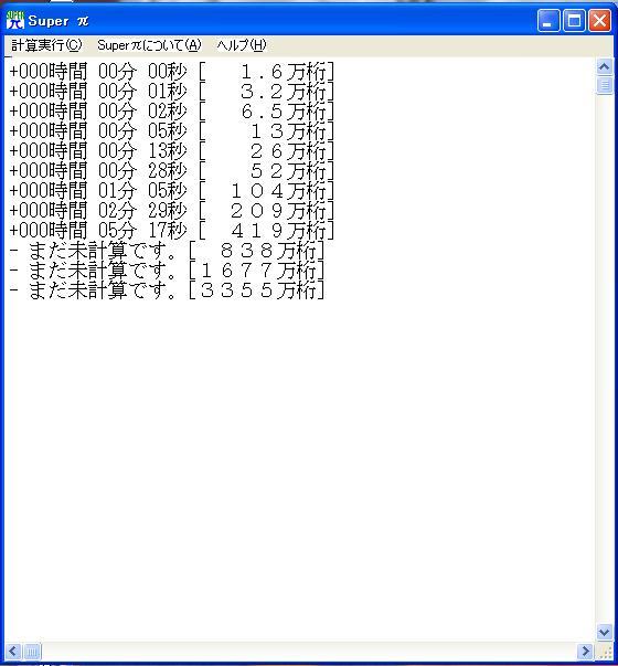 スーパーπ 円周率計算速度測定ソフト。CPUのパワーがものをいう。 廃スペックPC... パソコ