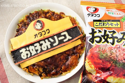 otafuku-okonomi01
