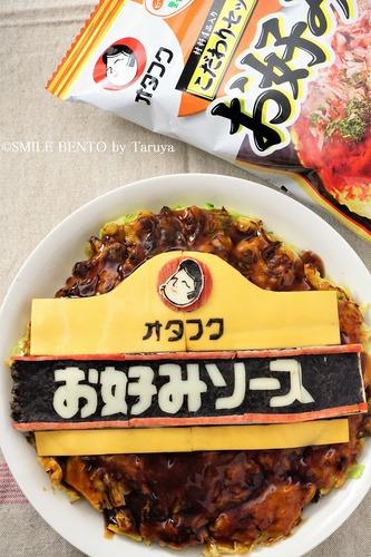 otafuku-okonomi02